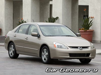 Кузовные размеры Honda Accord sedan (CS) и Coupe (CM) 2003–2006 Body Repair Manual